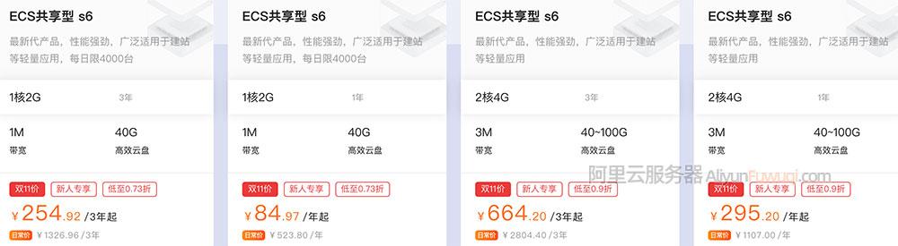 阿里云双十一服务器拼团优惠价格表(确实便宜)
