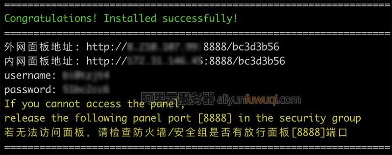 阿里云服务器无法打开宝塔面板的解决方法(安全组8888端口)