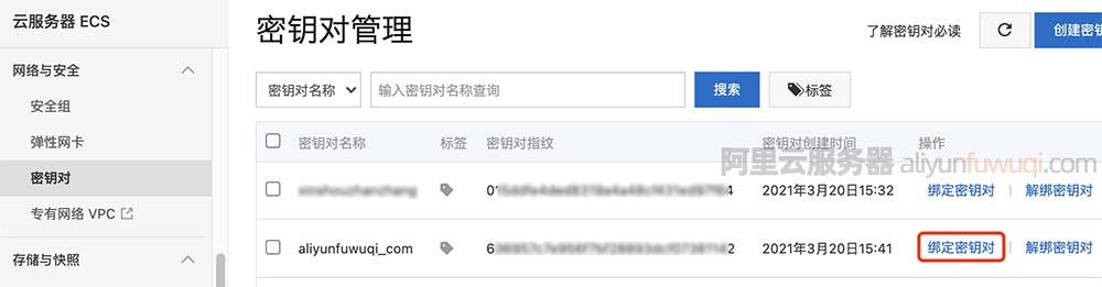 阿里云服务器使用SSH密匙对登录的方法
