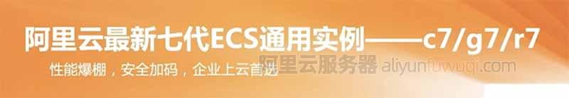 阿里云服务器ECS第七代和第六代通用实例对比