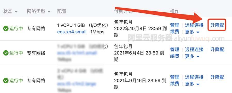 阿里云服务器固定带宽可以转按流量计费吗?(转换教程)