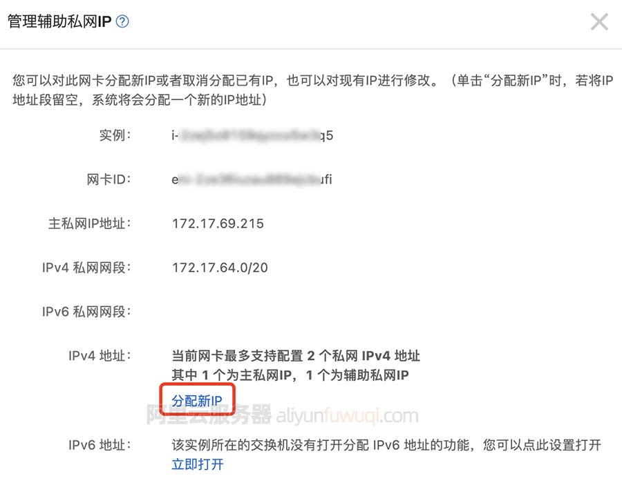 一台阿里云服务器可以绑定多个私网IP地址吗?附操作方法