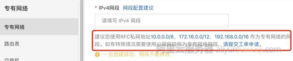 阿里云服务器内网/私网IP地址段说明