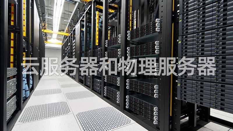 阿里云服务器和传统实体服务器区别对比